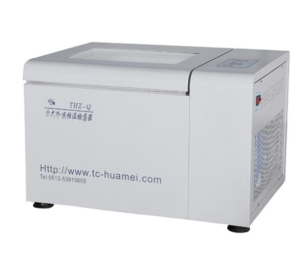 THZ-E台式恒温振荡器/THZ-Q台式冷冻恒温振荡器